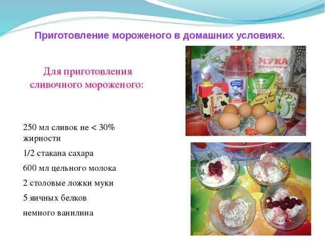 Приготовление мороженого в домашних условиях.  Для приготовления сливочного...
