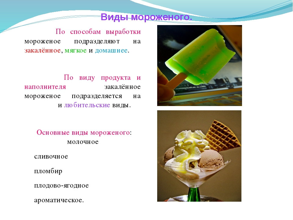 Виды мороженого.        По способам выработки мороженое подразделяют на зака...