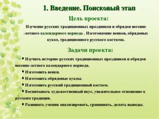 Цель проекта: Изучить историю русских традиционных праздников и обрядов весен