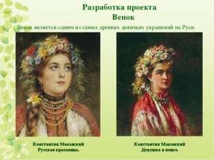 Разработка проекта Венок Венок является одним из самых древних девичьих украш