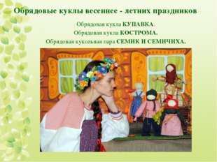 Обрядовые куклы весеннее - летних праздников Обрядовая кукла КУПАВКА. Обрядов