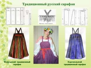 Традиционный русский сарафан  Каргопольский традиционный сарафан Вологодск