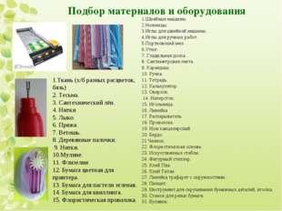Подбор материалов и оборудования 1.Ткань (х/б разных расцветок, бязь) 2. Тесь