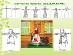 Изготовление обрядовой куклы КОСТРОМА