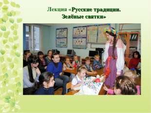 Лекция «Русские традиции. Зелёные святки»