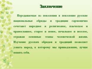 Заключение Передаваемые из поколения в поколение русские национальные обряды
