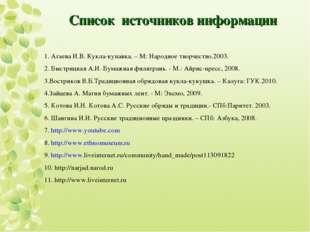 Список источников информации 1. Агаева И.В. Кукла-купавка. – М: Народное твор