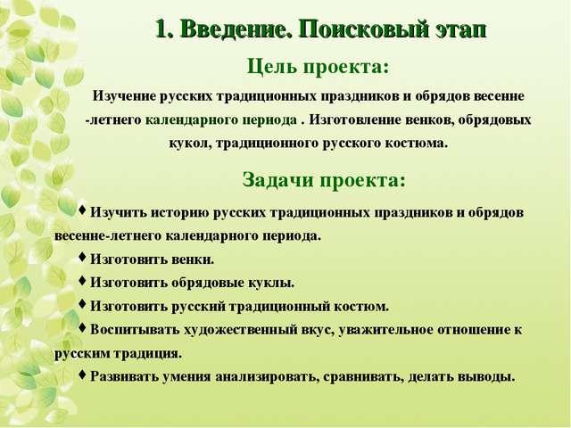 Цель проекта: Изучить историю русских традиционных праздников и обрядов весен...
