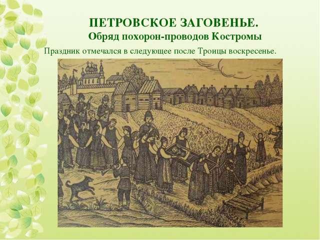 ПЕТРОВСКОЕ ЗАГОВЕНЬЕ. Обряд похорон-проводов Костромы Праздник отмечался в сл...
