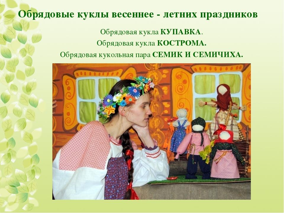 Обрядовые куклы весеннее - летних праздников Обрядовая кукла КУПАВКА. Обрядов...