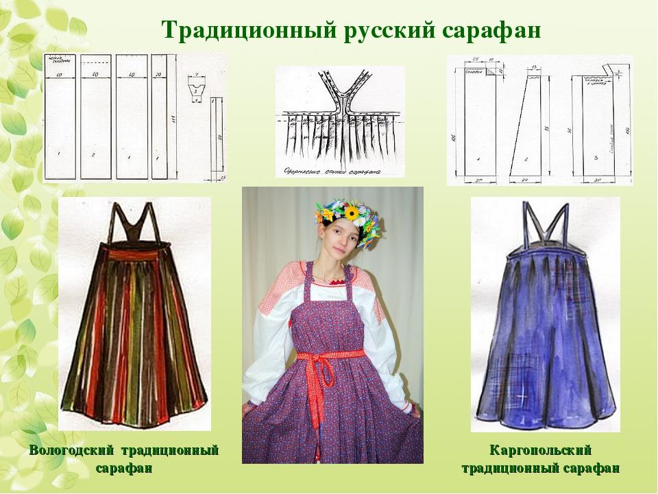 Традиционный русский сарафан  Каргопольский традиционный сарафан Вологодск...