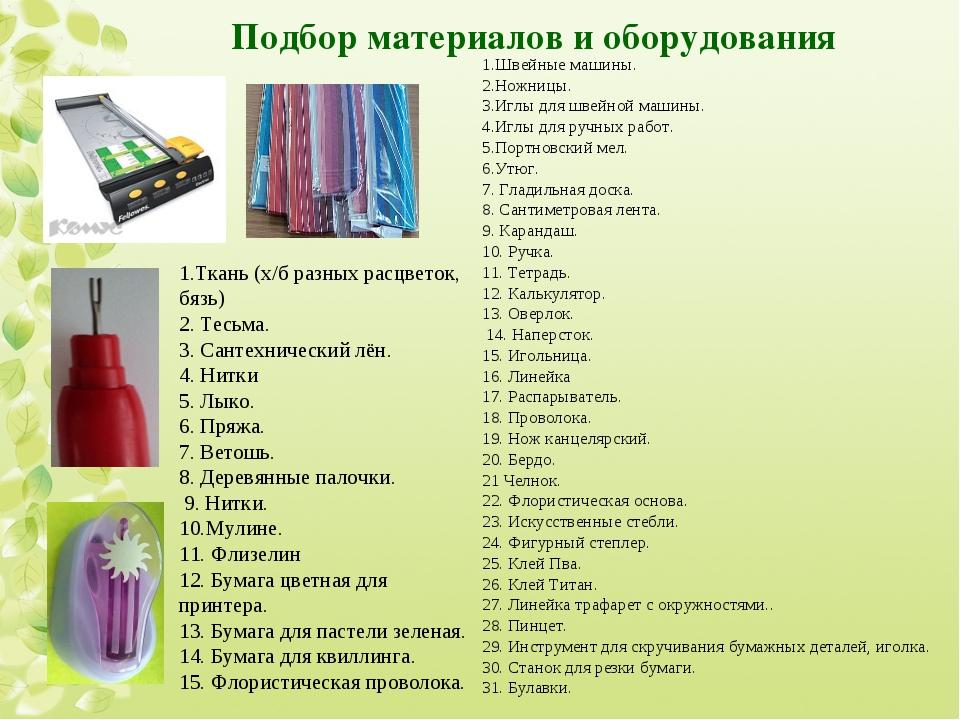 Подбор материалов и оборудования 1.Ткань (х/б разных расцветок, бязь) 2. Тесь...