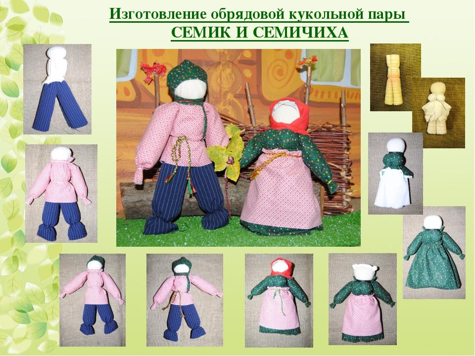 Изготовление обрядовой кукольной пары СЕМИК И СЕМИЧИХА