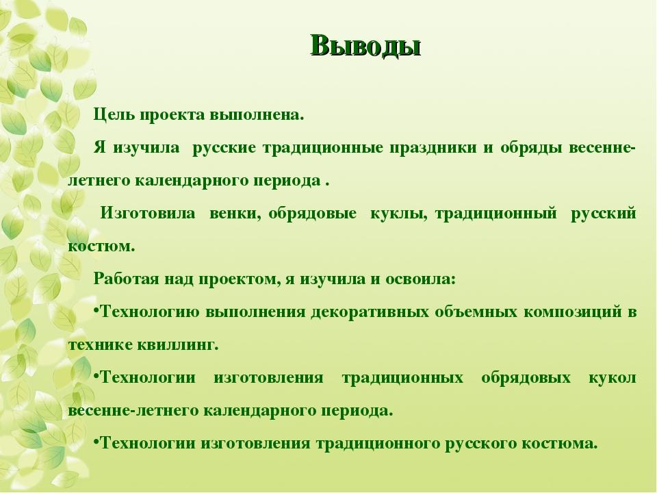 Выводы Цель проекта выполнена. Я изучила русские традиционные праздники и обр...