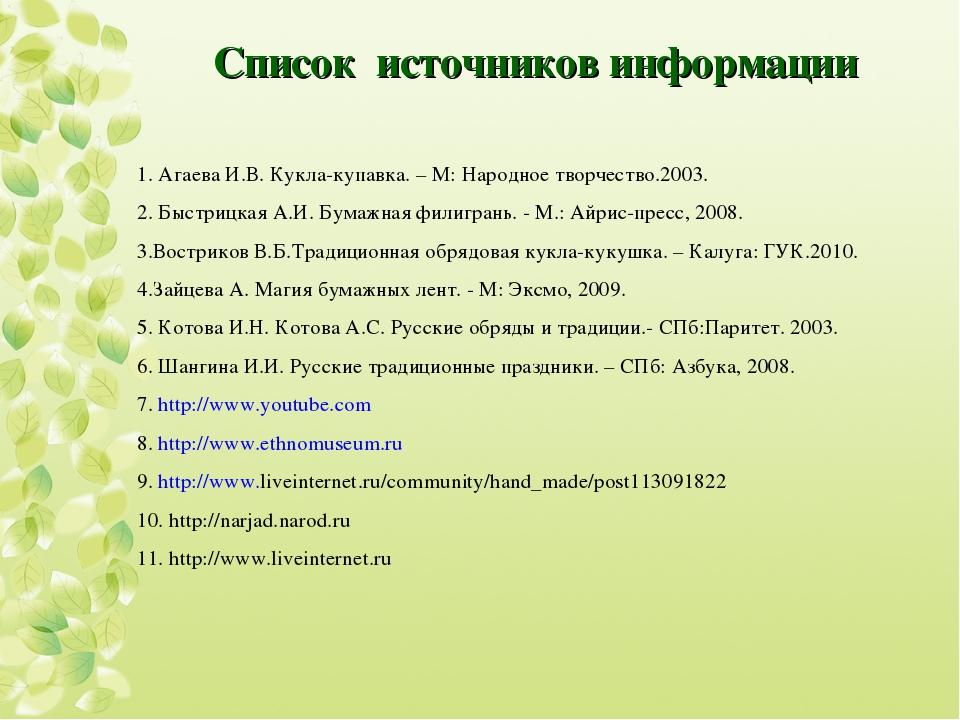Список источников информации 1. Агаева И.В. Кукла-купавка. – М: Народное твор...