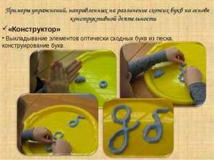 Примеры упражнений, направленных на различение схожих букв на основе конструк
