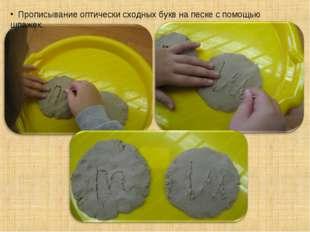 Прописывание оптически сходных букв на песке с помощью шпажек.