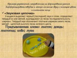 Примеры упражнений, направленных на формирование умения дифференцировать твёр