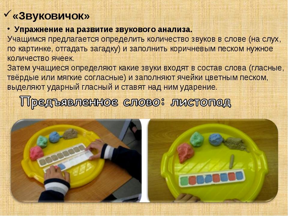 «Звуковичок» Упражнение на развитие звукового анализа. Учащимся предлагается...
