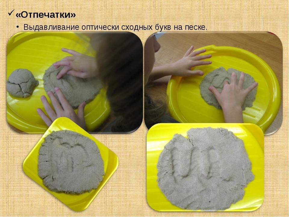 «Отпечатки» Выдавливание оптически сходных букв на песке.