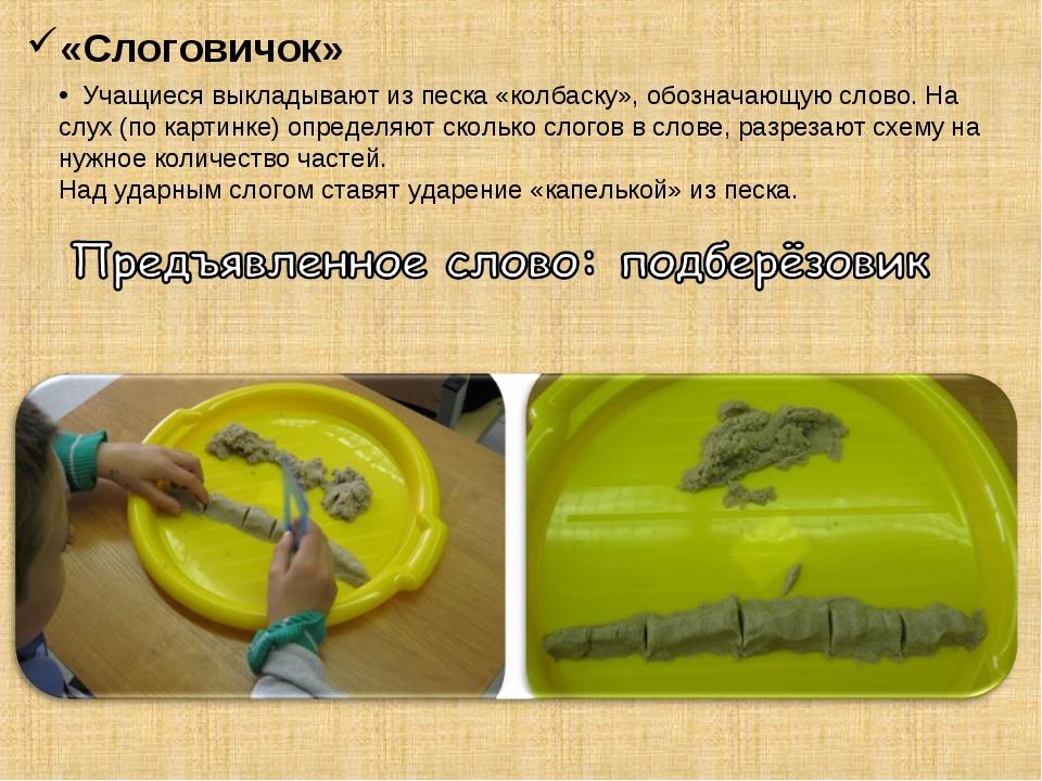 «Слоговичок» Учащиеся выкладывают из песка «колбаску», обозначающую слово. На...