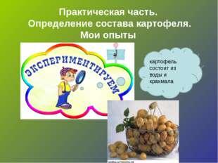 Практическая часть. Определение состава картофеля. Мои опыты картофель состои