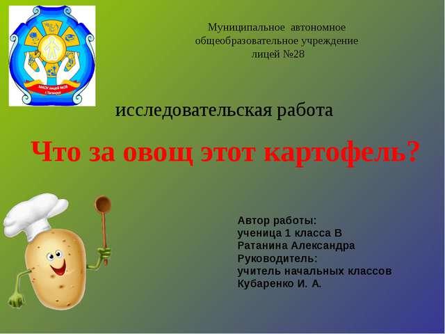 Автор работы: ученица 1 класса В Ратанина Александра Руководитель: учитель н...