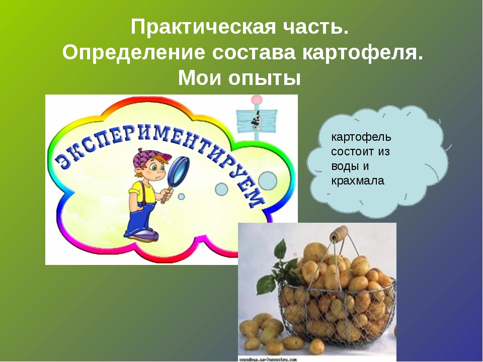 Практическая часть. Определение состава картофеля. Мои опыты картофель состои...