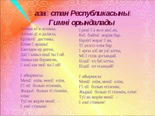Қазақстан Республикасының Гимні орындалады  Алтын күн аспаны, Алтын дән да