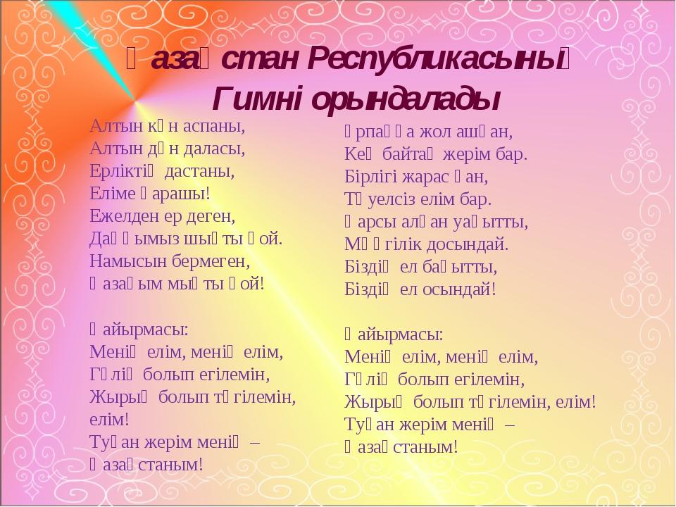 Қазақстан Республикасының Гимні орындалады  Алтын күн аспаны, Алтын дән да...
