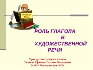 РОЛЬ ГЛАГОЛА В ХУДОЖЕСТВЕННОЙ РЕЧИ РУССКАЯ РЕЧЬ Урок русского языка в 6 класс