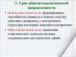 3. Урок общеметодологической направленности Деятельностная цель: формирование
