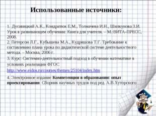 Использованные источники: 1. Дусавицкий А.К., Кондратюк Е.М., Толмачева И.Н.,