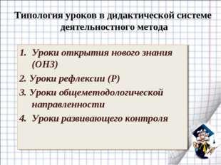 1. Уроки открытия нового знания (ОНЗ) 2. Уроки рефлексии (Р) 3. Уроки общемет