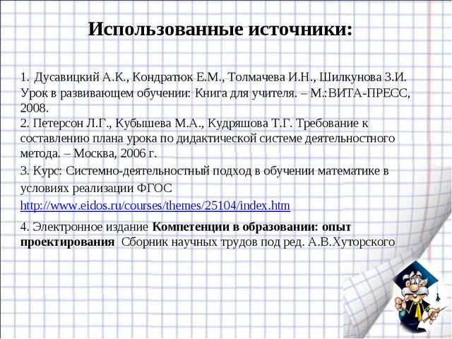 Использованные источники: 1. Дусавицкий А.К., Кондратюк Е.М., Толмачева И.Н.,...