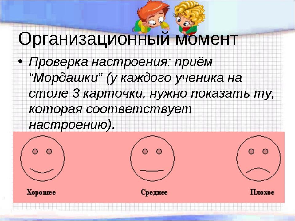 """Организационный момент Проверка настроения: приём """"Мордашки"""" (у каждого учени..."""