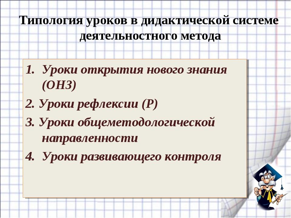 1. Уроки открытия нового знания (ОНЗ) 2. Уроки рефлексии (Р) 3. Уроки общемет...