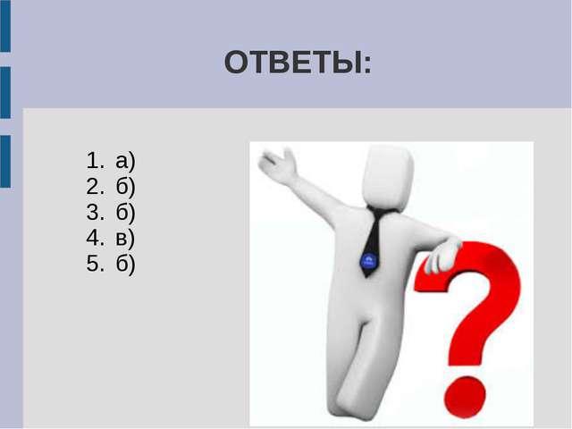 ОТВЕТЫ: а) б) б) в) б)