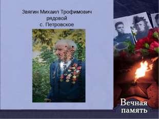 Звягин Михаил Трофимович рядовой с. Петровское