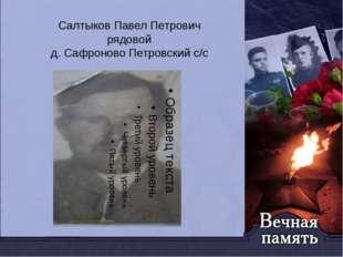 Салтыков Павел Петрович рядовой д. Сафроново Петровский с/с