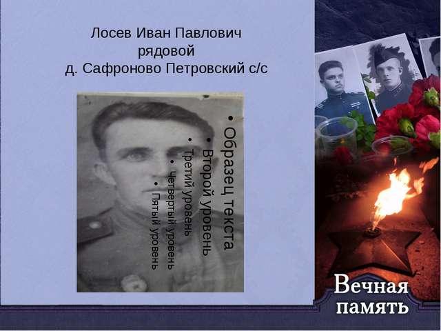 Лосев Иван Павлович рядовой д. Сафроново Петровский с/с