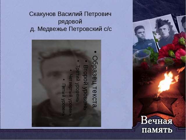 Скакунов Василий Петрович рядовой д. Медвежье Петровский с/с