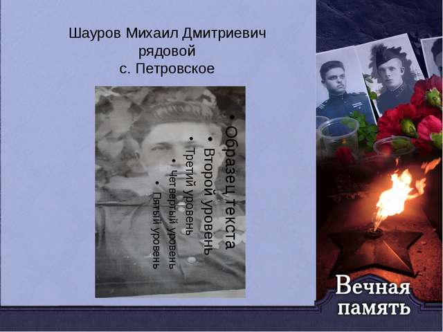 Шауров Михаил Дмитриевич рядовой с. Петровское