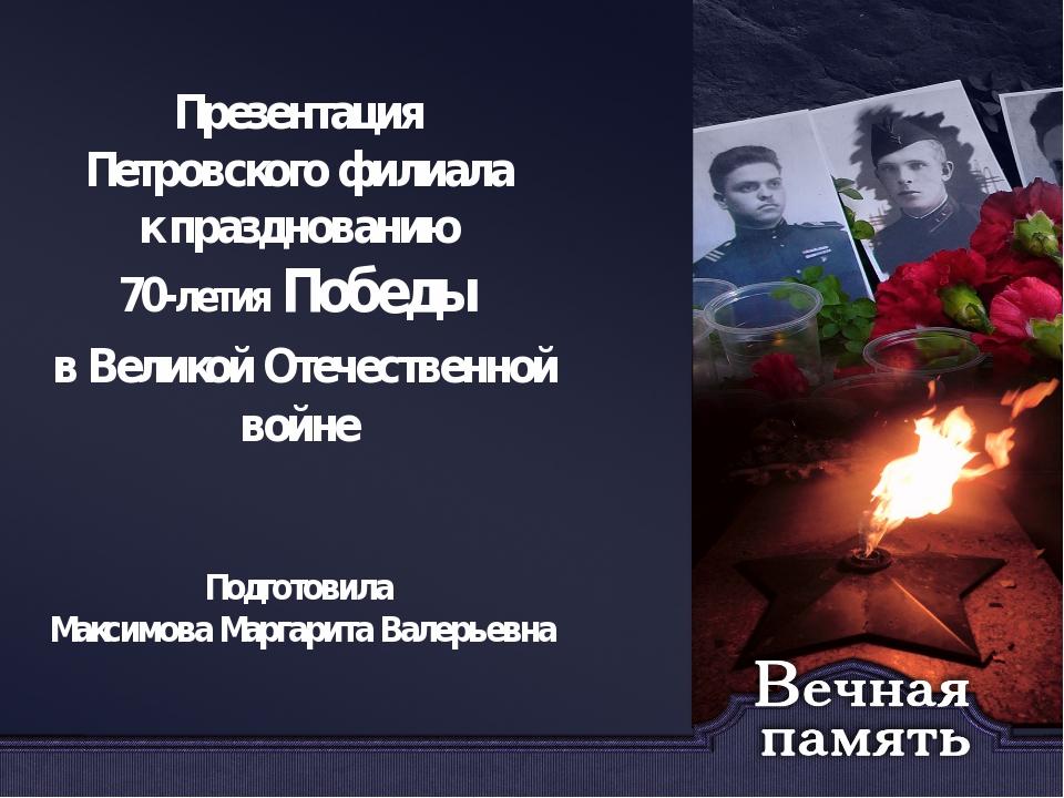 Презентация Петровского филиала к празднованию 70-летия Победы в Великой Отеч...