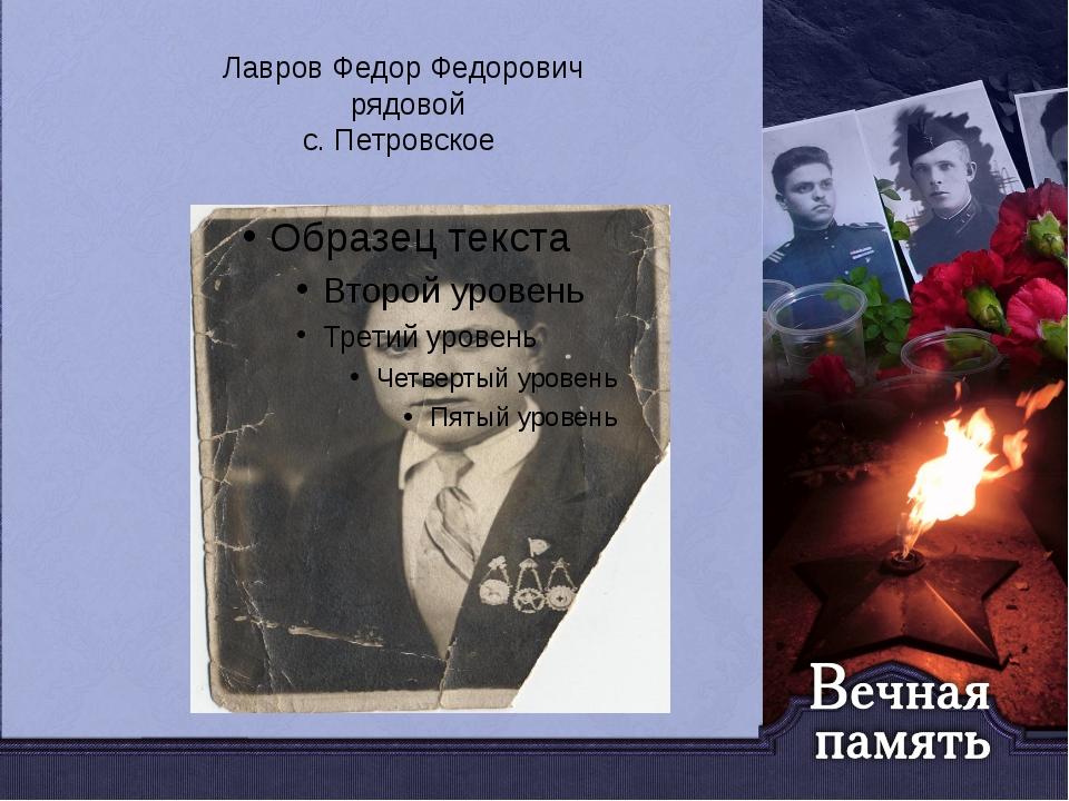 Лавров Федор Федорович рядовой с. Петровское