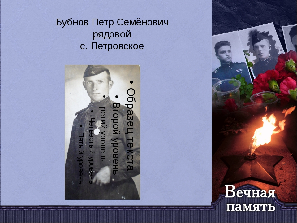 Бубнов Петр Семёнович рядовой с. Петровское