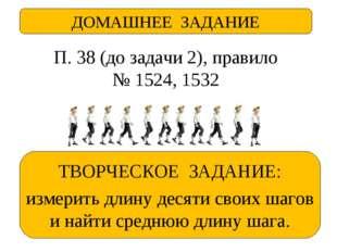 ДОМАШНЕЕ ЗАДАНИЕ П. 38 (до задачи 2), правило № 1524, 1532 ТВОРЧЕСКОЕ ЗАДАНИЕ