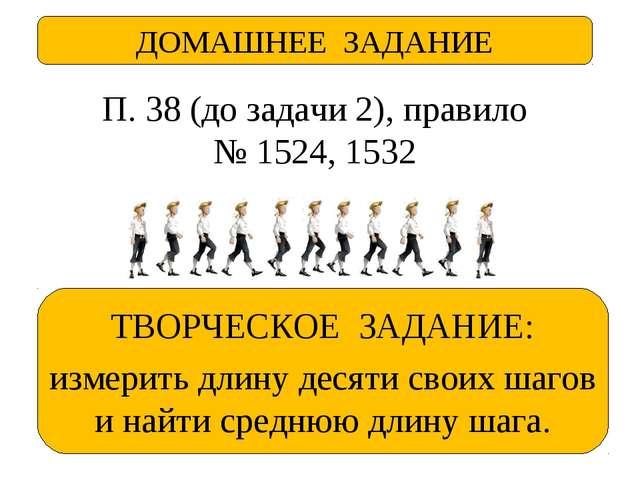 ДОМАШНЕЕ ЗАДАНИЕ П. 38 (до задачи 2), правило № 1524, 1532 ТВОРЧЕСКОЕ ЗАДАНИЕ...