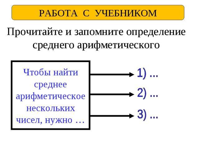 РАБОТА С УЧЕБНИКОМ Прочитайте и запомните определение среднего арифметическог...