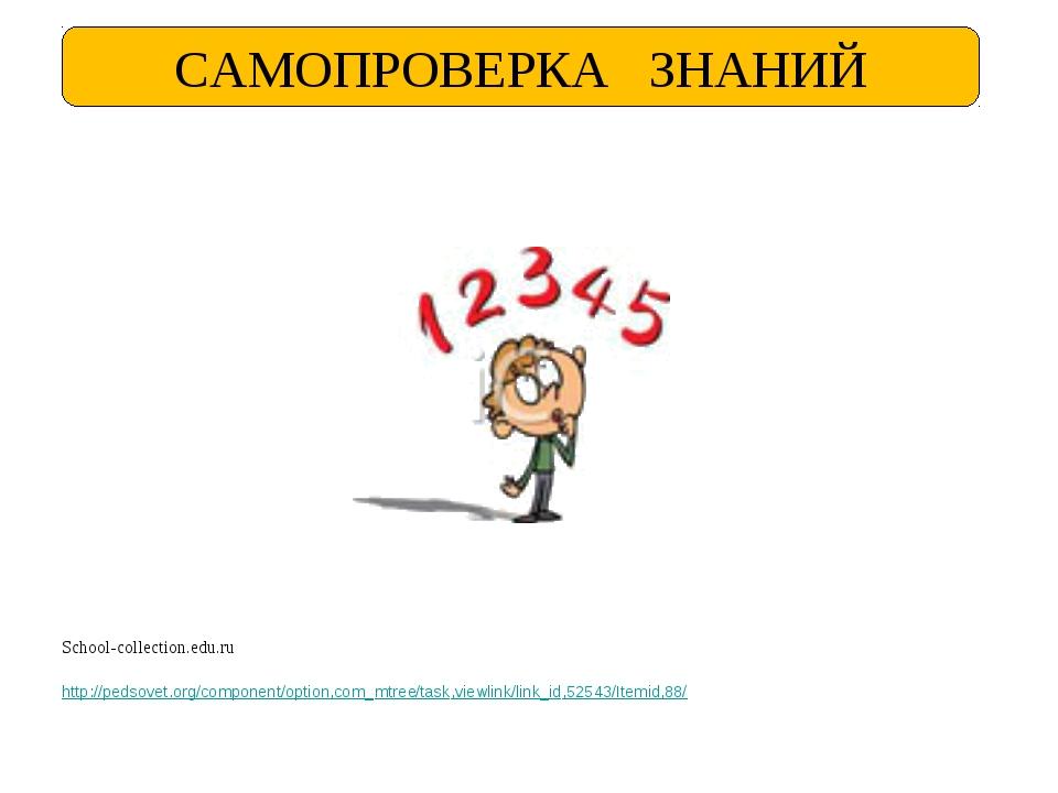 САМОПРОВЕРКА ЗНАНИЙ School-collection.edu.ru  http://pedsovet.org/component/...